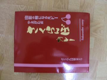 sakuracarry