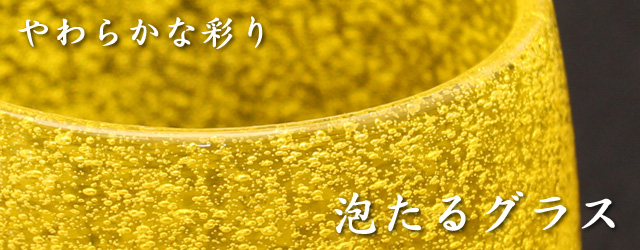 泡たるグラス,黄色