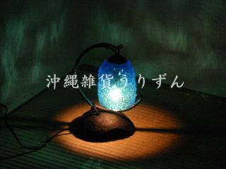琉球ガラス,ランプ,水色,海色
