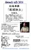 松島さん11月 のコピー