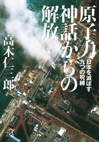 高木仁三郎 原子力神話からの解放