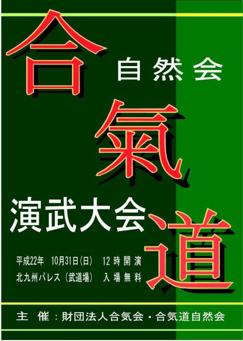 2010演武会