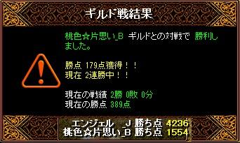 エンジェルGV 桃色☆片思い