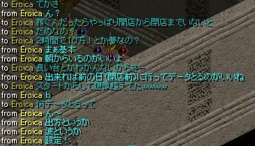 えろいか ぱち3
