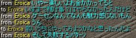 えろいかー ぱち2
