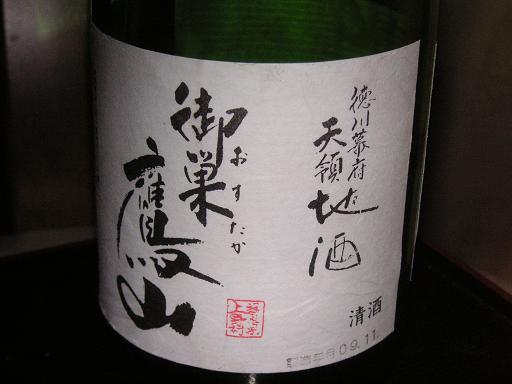 地酒:御巣鷹山