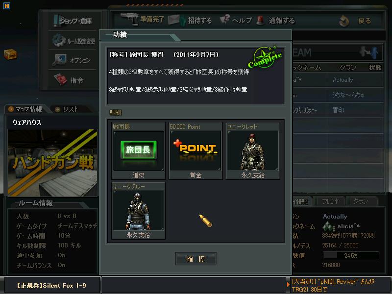 suddenattack 2011-09-07 00-36-22-765
