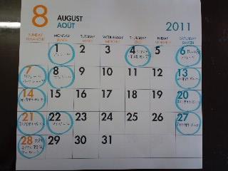 8月スケジュール