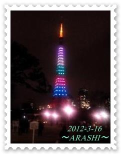 嵐色東京タワー★