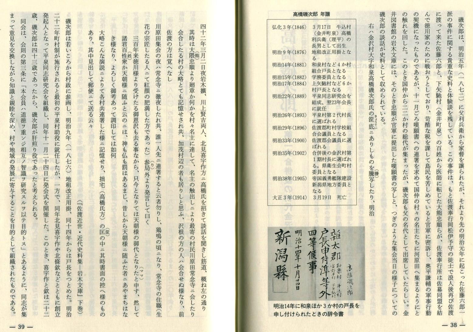た高橋磯次郎 1 (2)