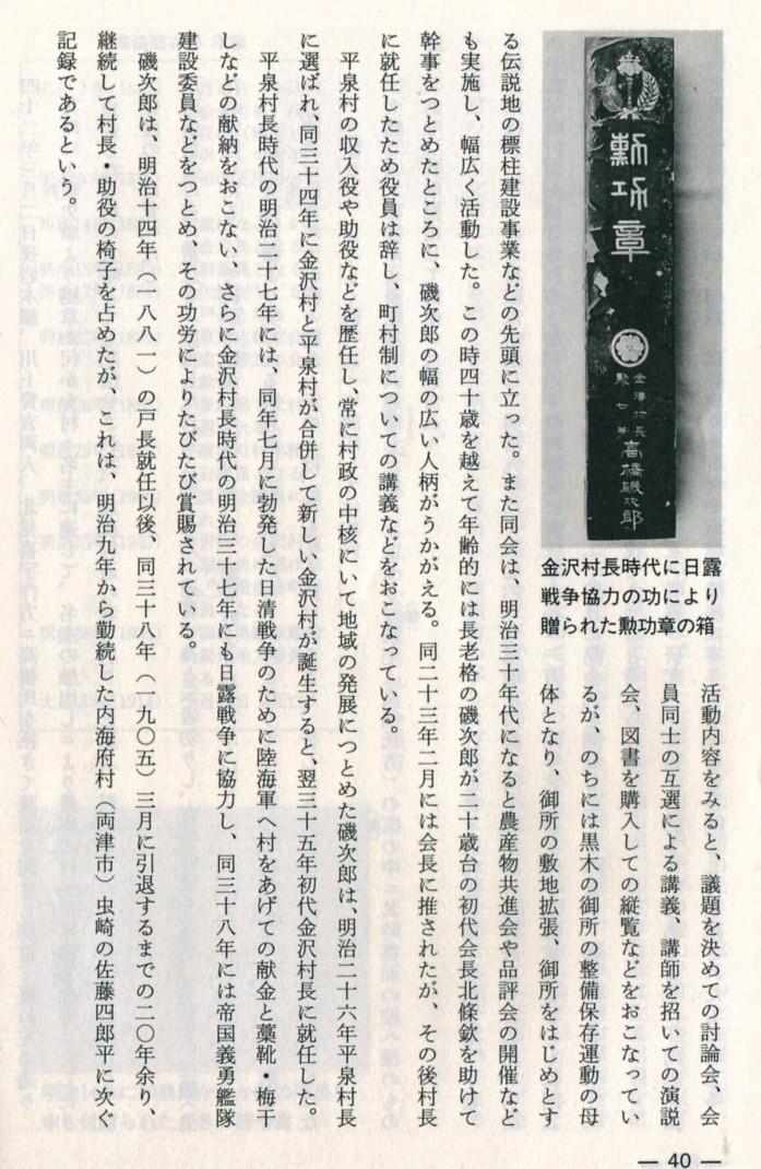 た高橋磯次郎 1 (3)
