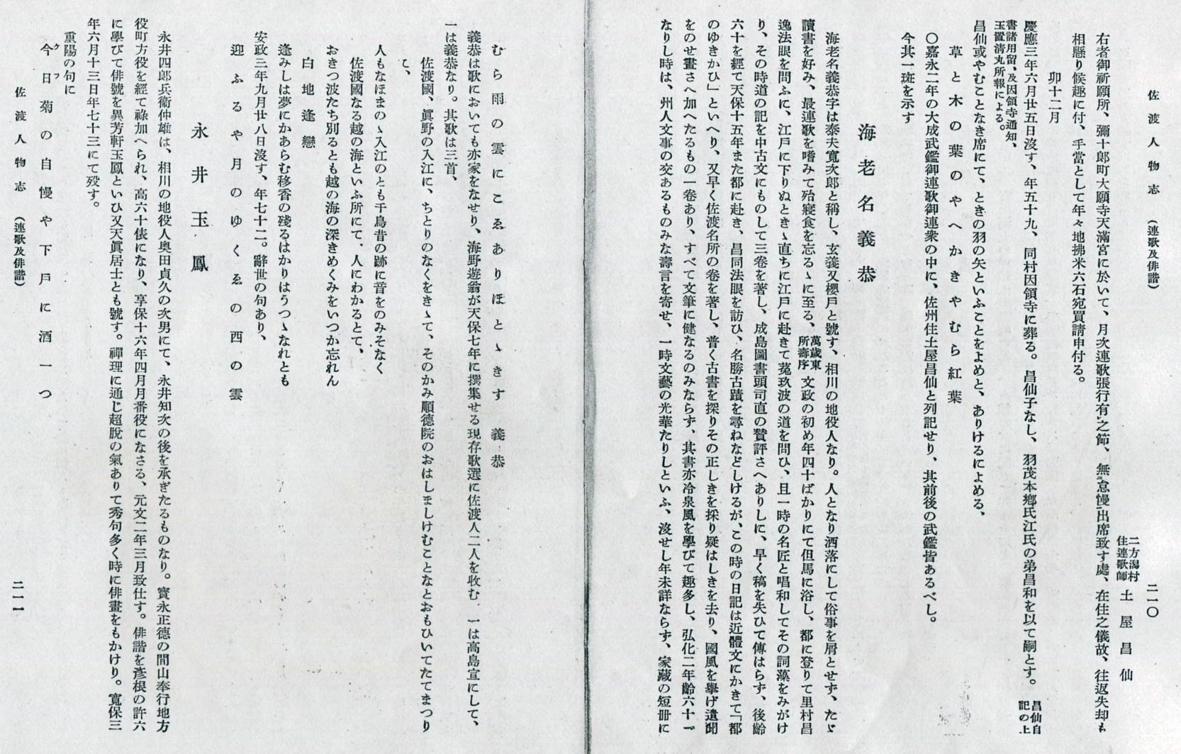 つ土屋永甫 (2)
