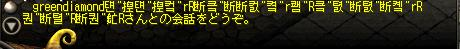 内緒(異常)