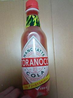 TORANOCOコーラ