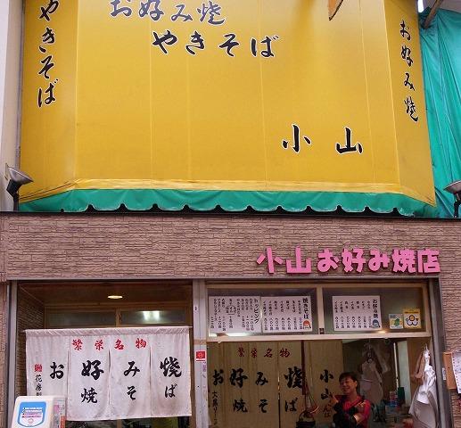 小山お好み焼き店 新年会