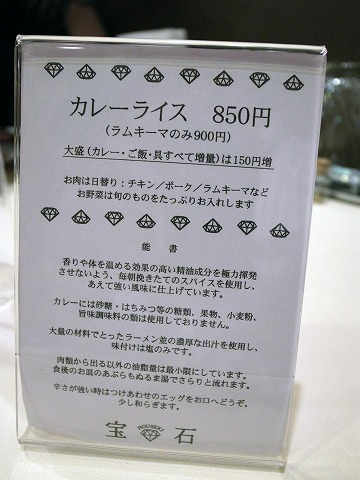 2011宝石最終