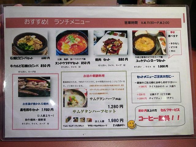 参鶏湯ランチ