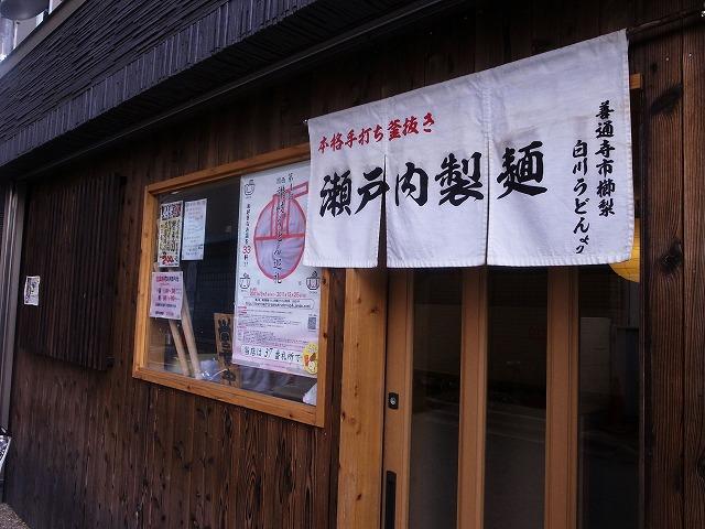 瀬戸内製麺