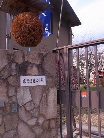 仙介・幸福飯店