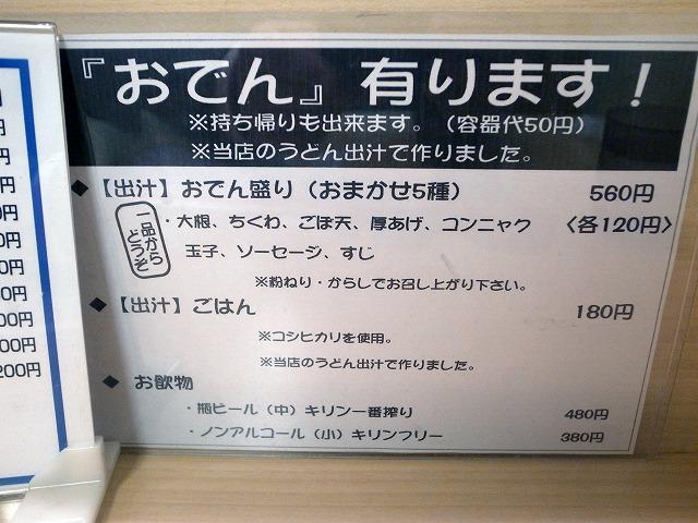 山田製麺所