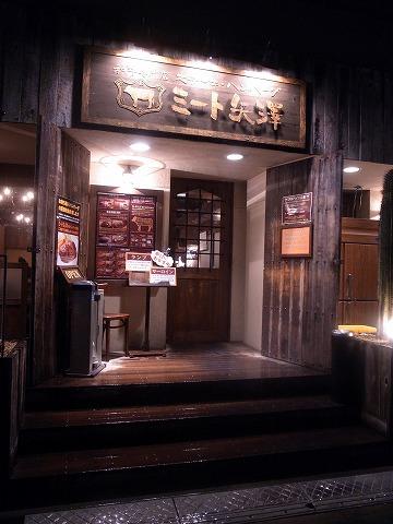 ミート矢澤