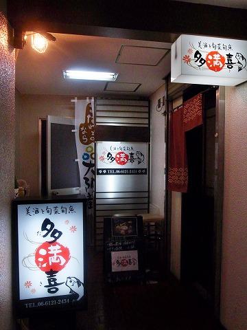 多満喜・生シラス丼