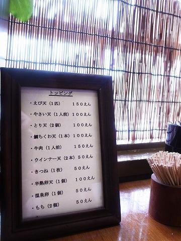 甲子園製麺所