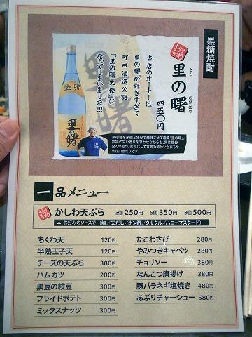 讃州新大阪レセ
