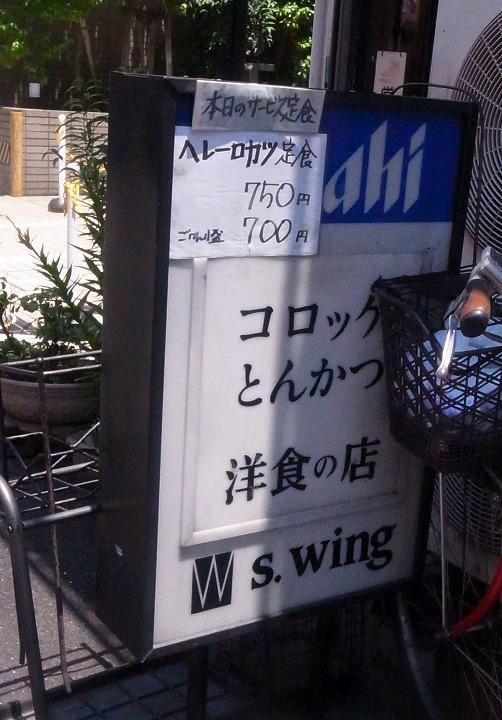 S.Wing(サウスウイング)