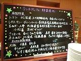 SevenSeas(野菜説明)