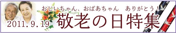 keirou-banner.jpg