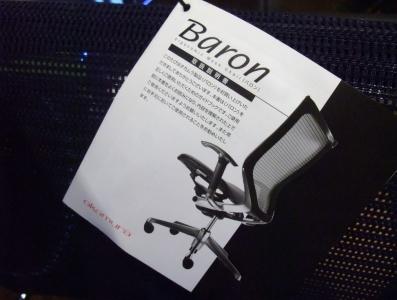 baron5.jpg