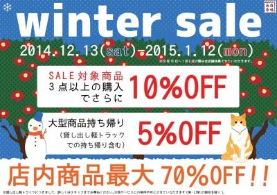 wintersale_201412141142370b6.jpg