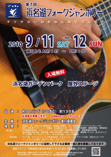 07flyerHFJ.jpg