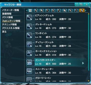 2014-0103 インパクトスライダー16