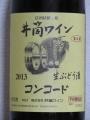 20131203_井筒ワイン02