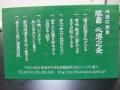 20131214_地酒防衛軍05