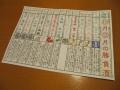 20131214_地酒防衛軍06