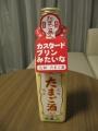 20141113_たまご酒01
