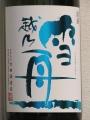 20141207_越乃雪舟02