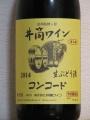20141220_ワイン02