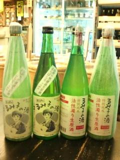 20131213るみ子の酒