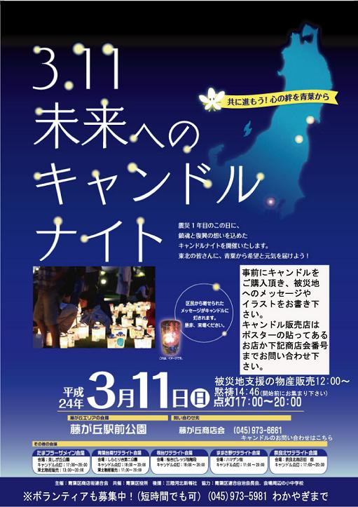 ☆青葉区キャンドルポスターB4藤が丘_03jpeg