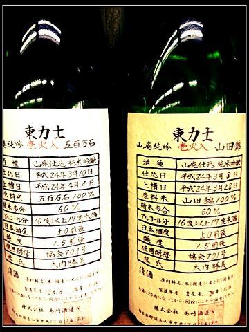 東力士 山廃純米吟醸