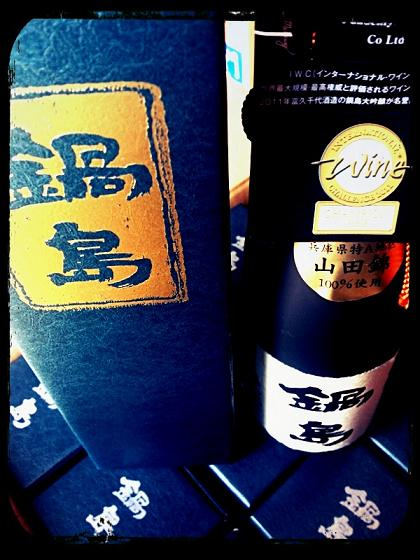 鍋島 大吟醸山田錦35