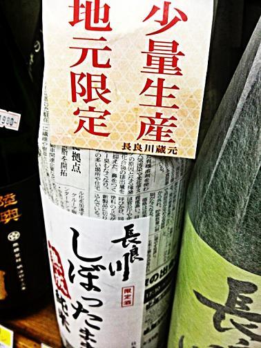 長良川 しぼったまま熟成純米