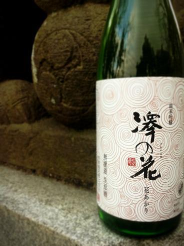 澤の花「花あかり」純米吟醸雄町 無濾過生原酒