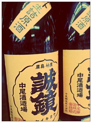 誠鏡 番外生詰原酒