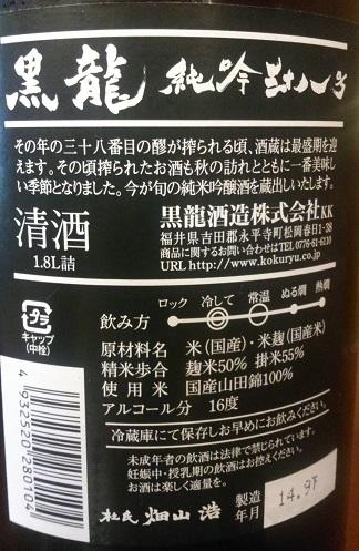黒龍 純吟38号 裏