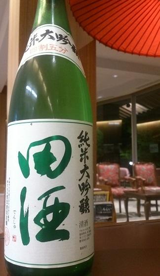 田酒 純米大吟醸 45